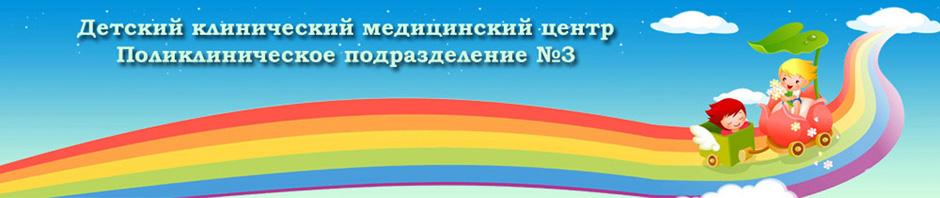 "ГУЗ ""ДКМЦ г. Чита"" ПП №3"